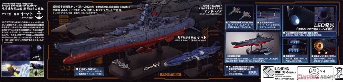 Space Battleship Yamato 2002 (1/1000) (Plastic model) Item picture16