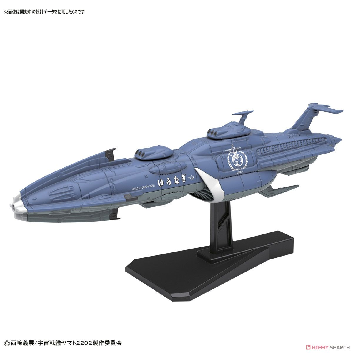 Space Battleship Yamato 2002 (1/1000) (Plastic model) Other picture11