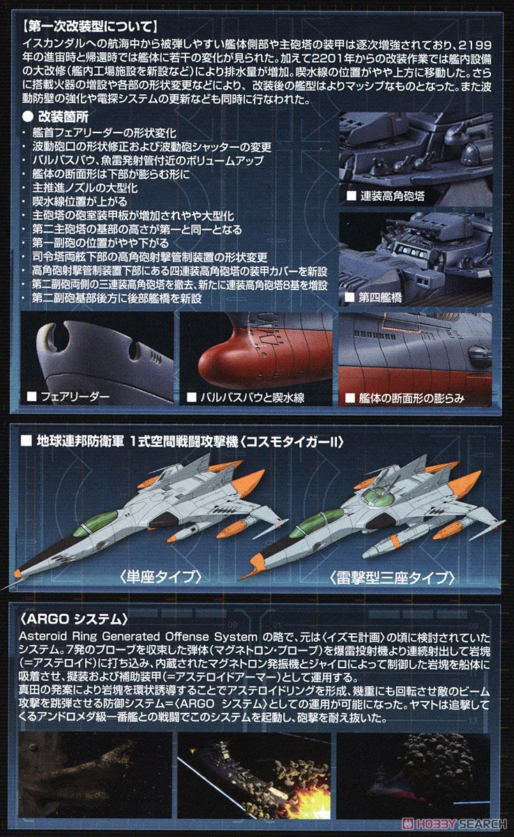 Space Battleship Yamato 2002 (1/1000) (Plastic model) About item4