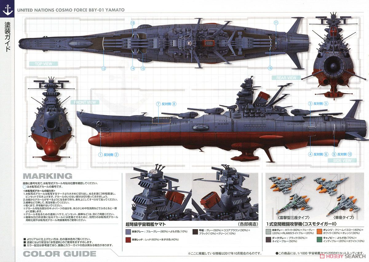 Space Battleship Yamato 2002 (1/1000) (Plastic model) Color1