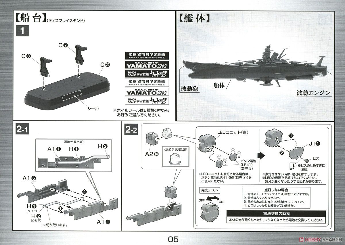 Space Battleship Yamato 2002 (1/1000) (Plastic model) Assembly guide1
