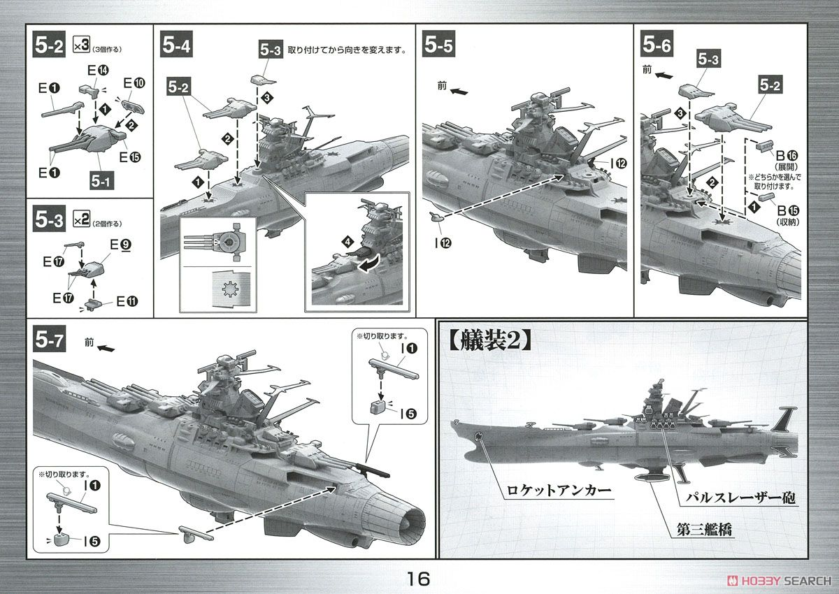 Space Battleship Yamato 2002 (1/1000) (Plastic model) Assembly guide10