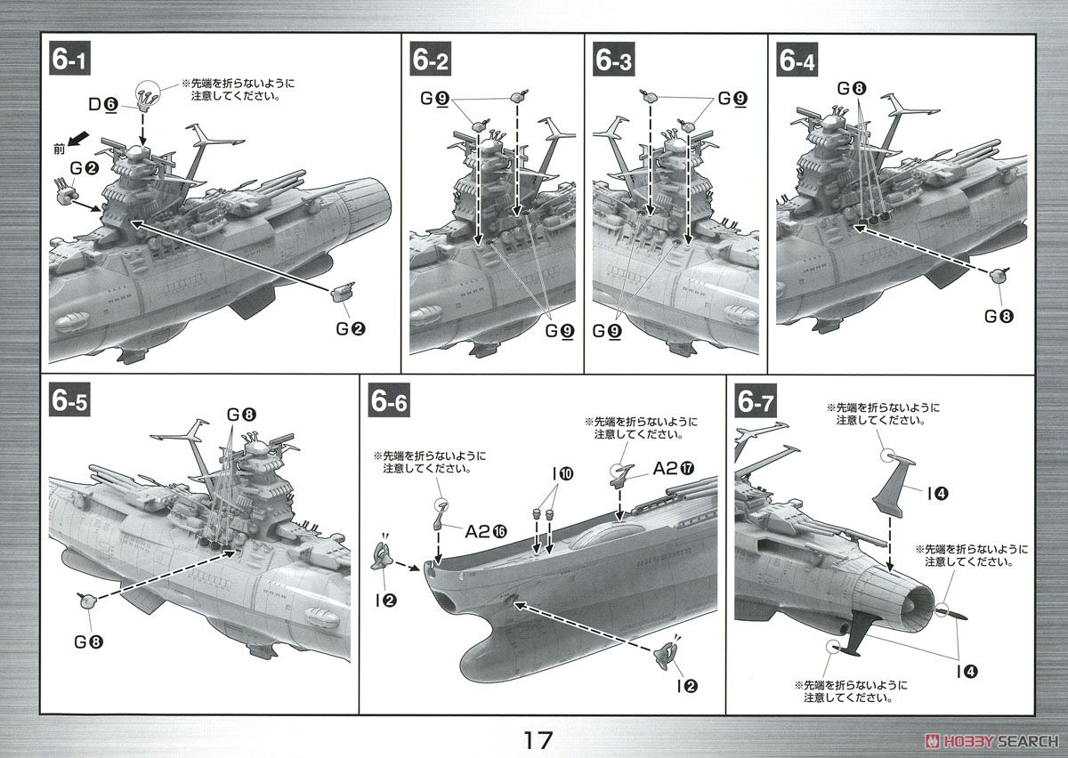 Space Battleship Yamato 2002 (1/1000) (Plastic model) Assembly guide11