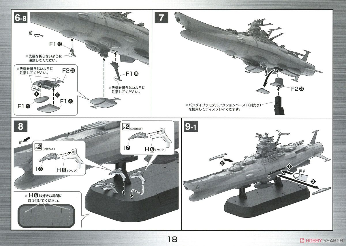Space Battleship Yamato 2002 (1/1000) (Plastic model) Assembly guide12