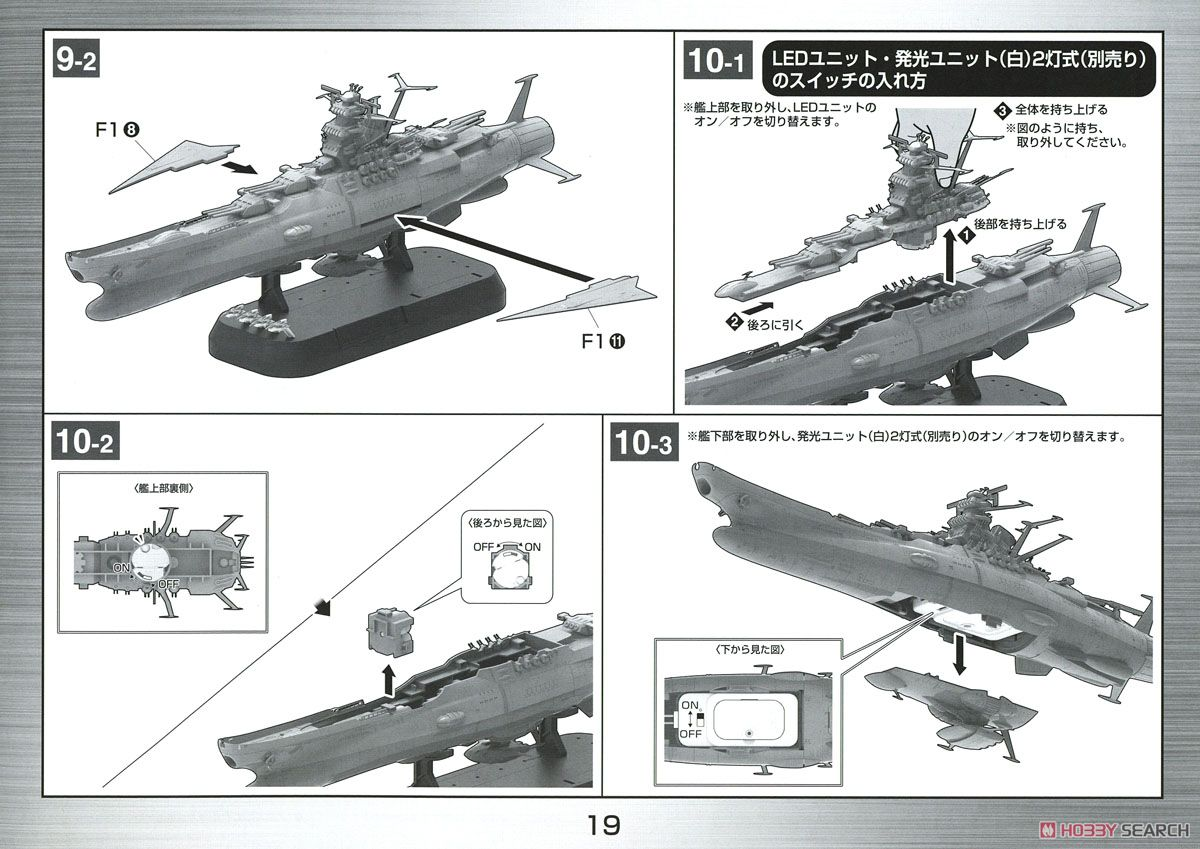 Space Battleship Yamato 2002 (1/1000) (Plastic model) Assembly guide13