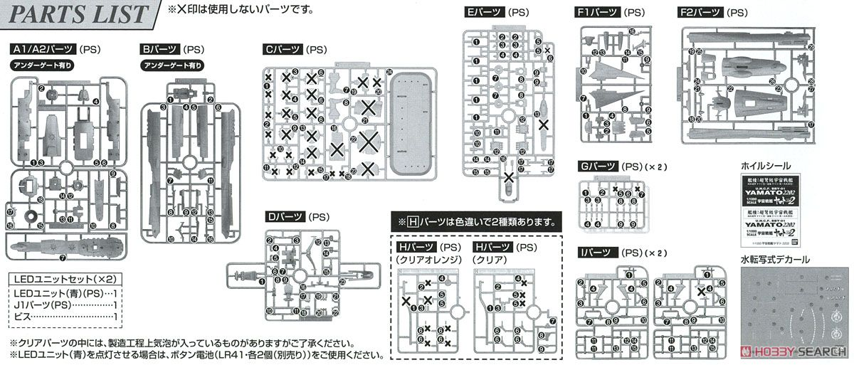 Space Battleship Yamato 2002 (1/1000) (Plastic model) Assembly guide14