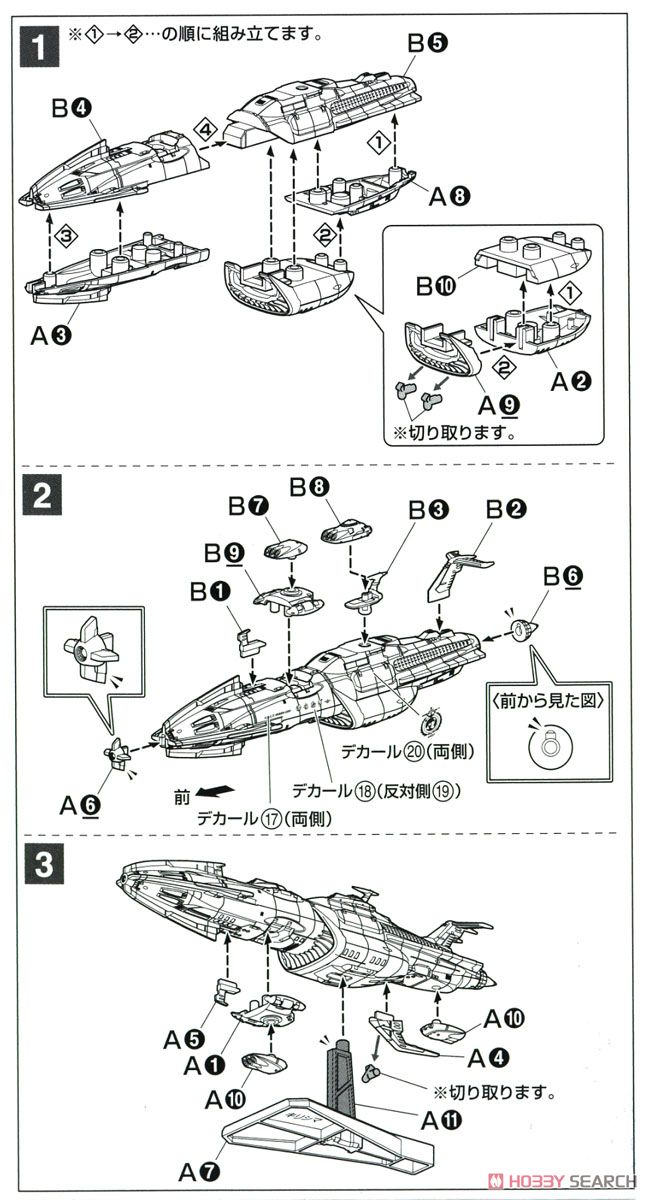Space Battleship Yamato 2002 (1/1000) (Plastic model) Assembly guide15