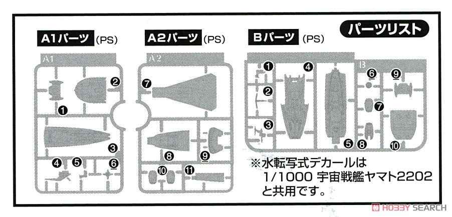 Space Battleship Yamato 2002 (1/1000) (Plastic model) Assembly guide16