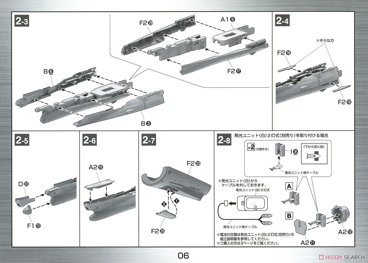 Space Battleship Yamato 2002 (1/1000) (Plastic model) Assembly guide2