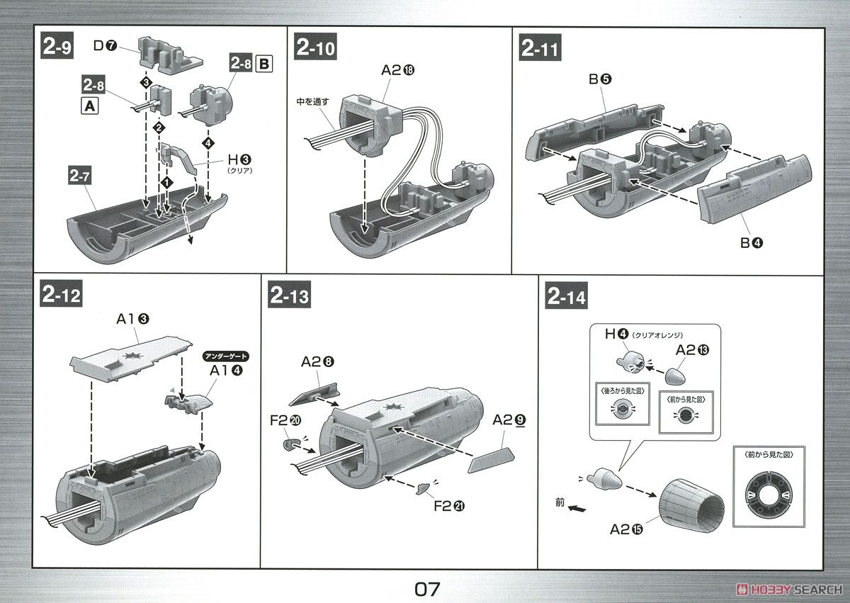 Space Battleship Yamato 2002 (1/1000) (Plastic model) Assembly guide3