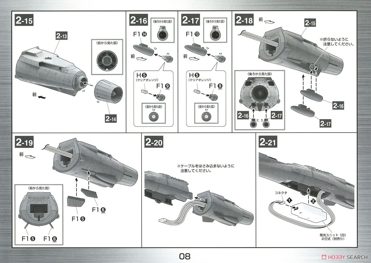 Space Battleship Yamato 2002 (1/1000) (Plastic model) Assembly guide4