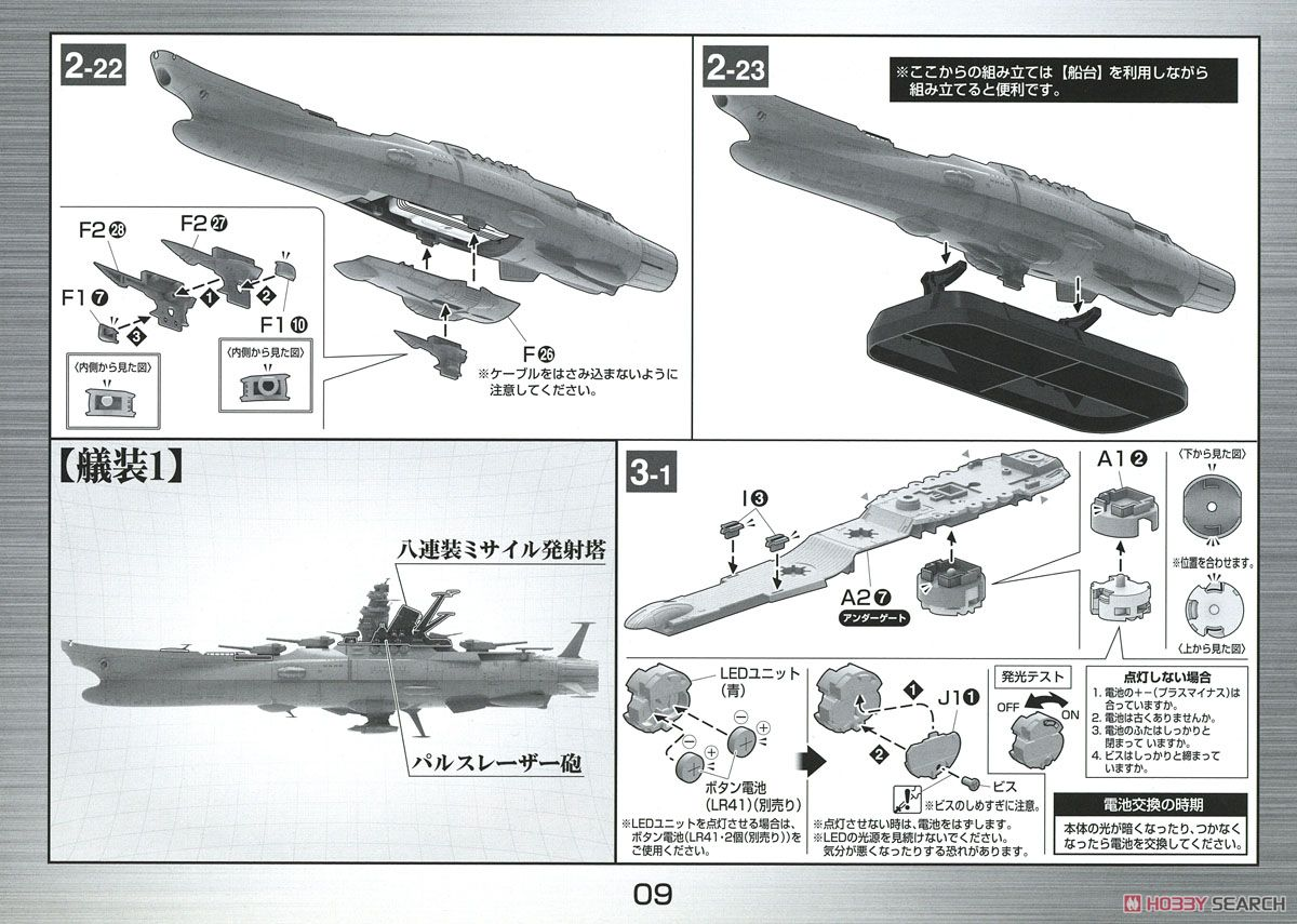 Space Battleship Yamato 2002 (1/1000) (Plastic model) Assembly guide5