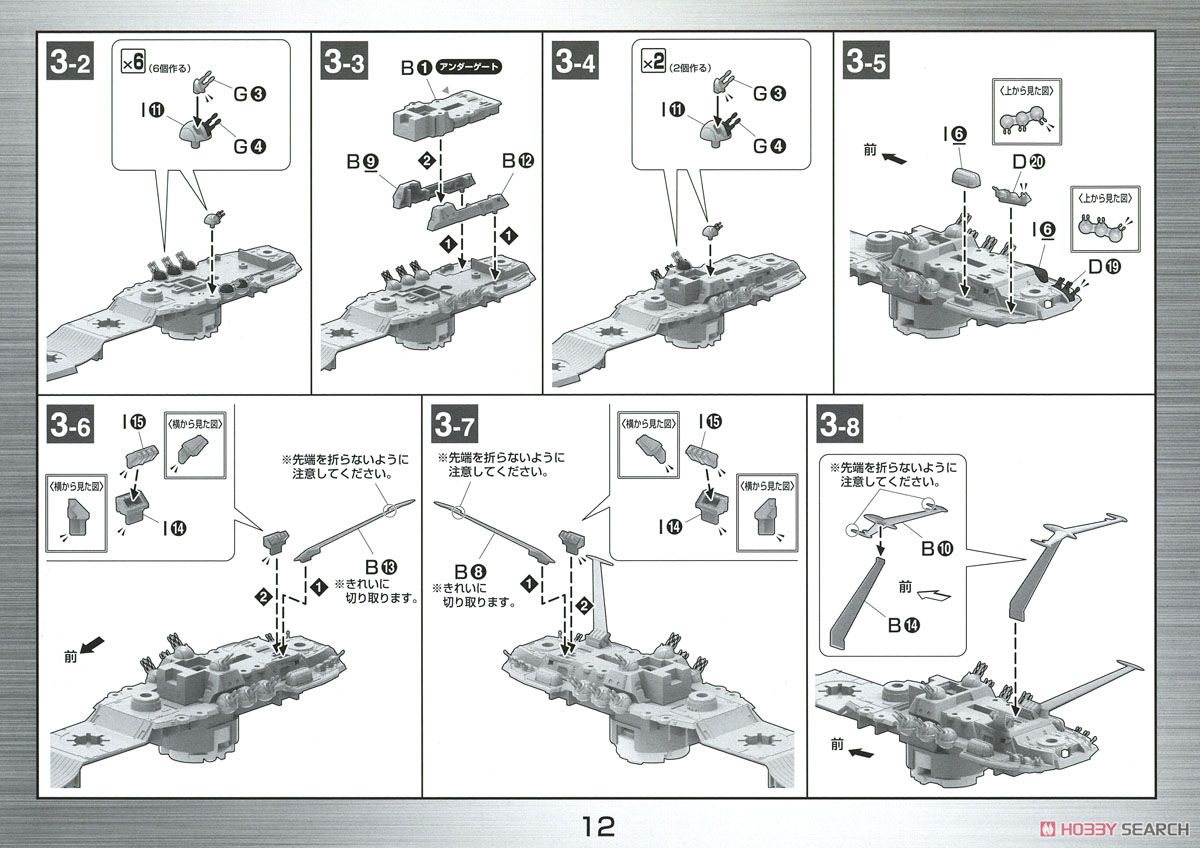 Space Battleship Yamato 2002 (1/1000) (Plastic model) Assembly guide6