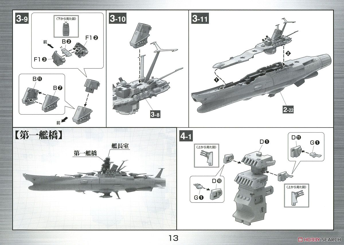 Space Battleship Yamato 2002 (1/1000) (Plastic model) Assembly guide7