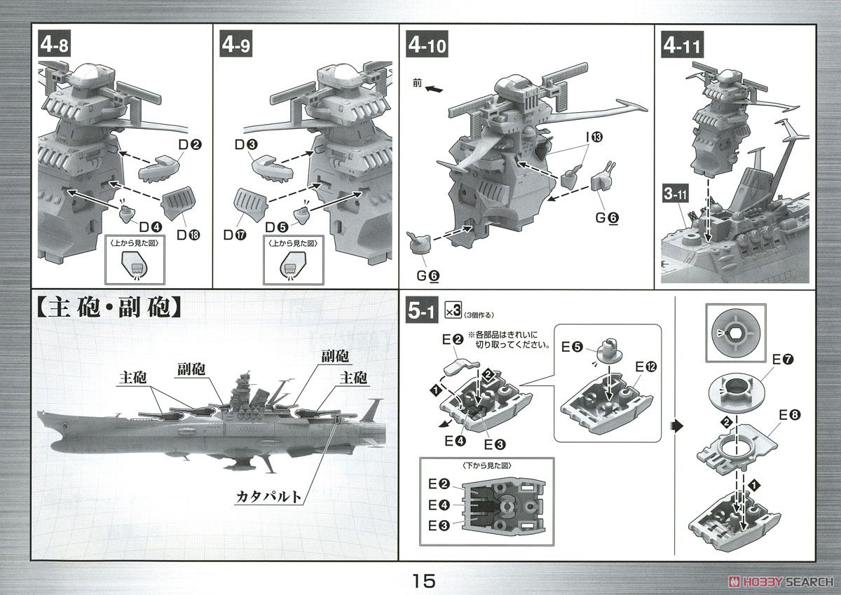Space Battleship Yamato 2002 (1/1000) (Plastic model) Assembly guide9