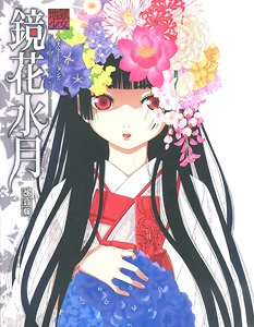 Hell Girl Illustrations Kyoukasuigetsu Revised Edition (Art Book)
