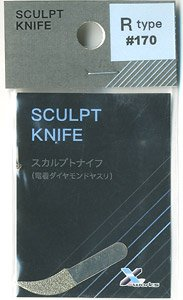 Sculpt Knife R Type (Curved) #170 (Hobby Tool)
