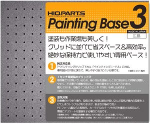 Painting Base 3 (1 Piece) (Hobby Tool)