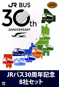 The Bus Collection J.R. Bus 30th Anniversary 8 Company Set (8-Car Set) (Model Train)