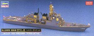 海上自衛隊 護衛艦 きりしま `ハイパーディテール` (プラモデル)