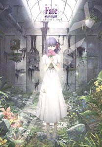 劇場版 「Fate/stay night [Heaven`s Feel]」 A (ジグソーパズル)