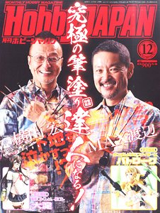 Monthly Hobby Japan December 2017 (Hobby Magazine)