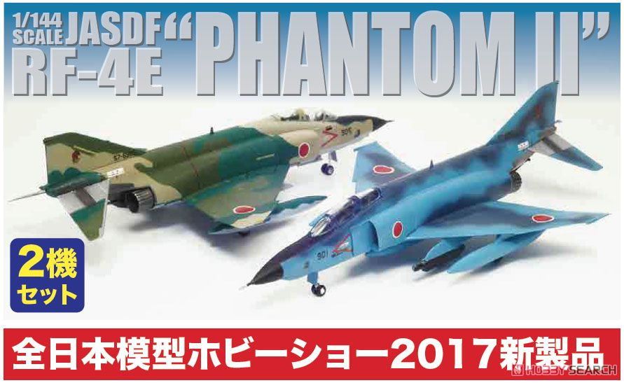JASDF Reconnaissance Aircraft RF-4E Phantom II `Sea Camouflage/Normal Camouflage` (Set of 2) (Plastic model) Other picture2