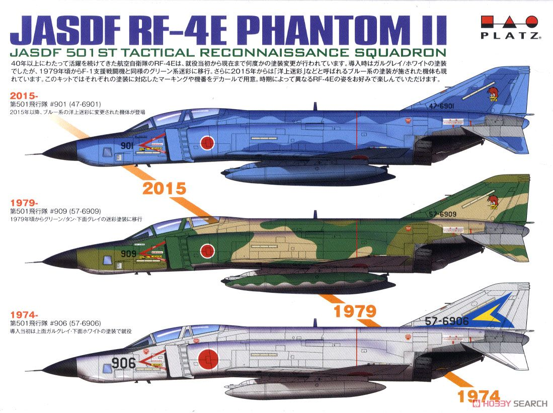JASDF Reconnaissance Aircraft RF-4E Phantom II `Sea Camouflage/Normal Camouflage` (Set of 2) (Plastic model) About item1
