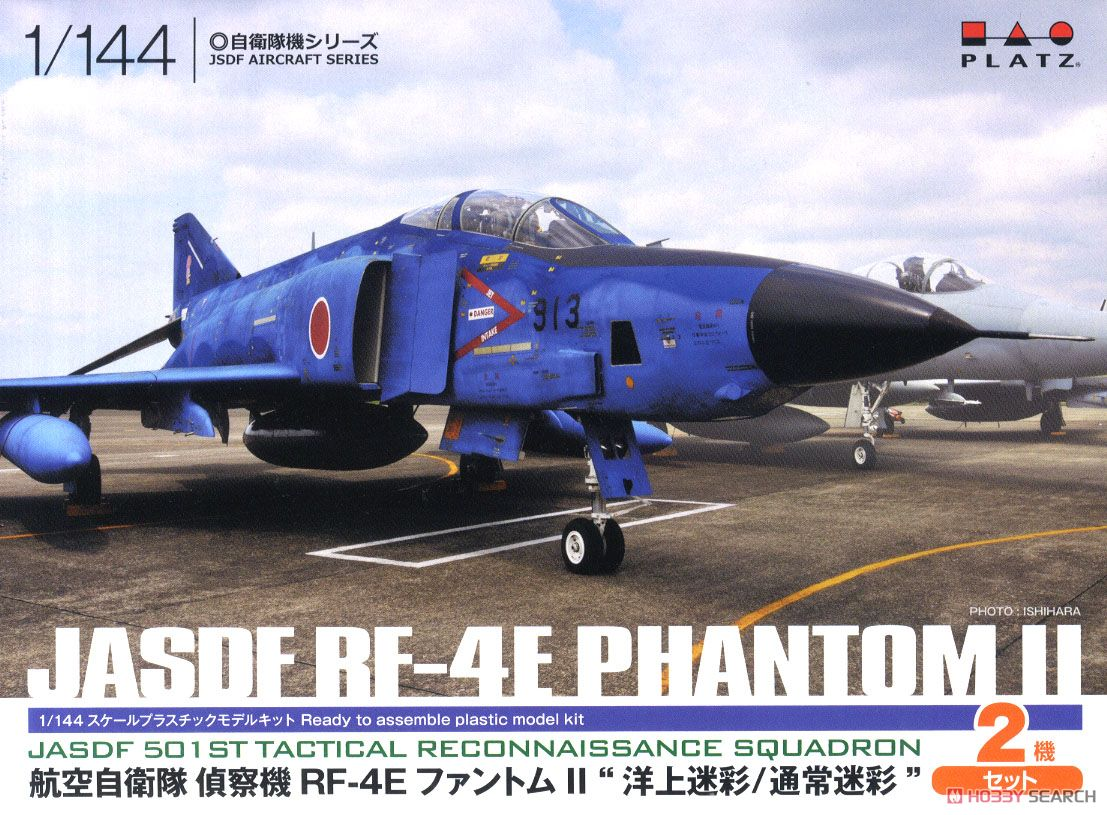 JASDF Reconnaissance Aircraft RF-4E Phantom II `Sea Camouflage/Normal Camouflage` (Set of 2) (Plastic model) Package1