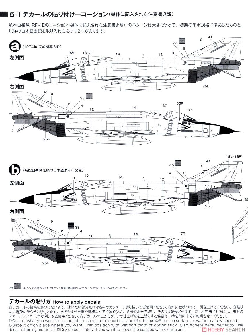JASDF Reconnaissance Aircraft RF-4E Phantom II `Sea Camouflage/Normal Camouflage` (Set of 2) (Plastic model) Assembly guide3