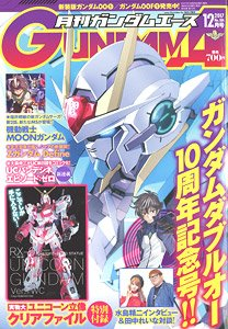 Monthly Gundam A 2017 December No.184 (Hobby Magazine)