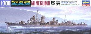 日本駆逐艦 峯雲 (プラモデル)