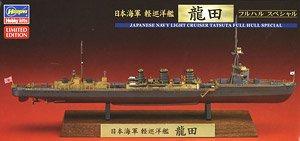 日本海軍 軽巡洋艦 龍田 フルハルスペシャル (プラモデル)