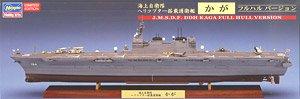海上自衛隊 ヘリコプター搭載護衛艦 かが フルハルバージョン (プラモデル)