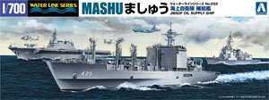 海上自衛隊 補給艦 ましゅう (プラモデル)