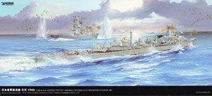 日本海軍駆逐艦 冬月 1945 (プラモデル)