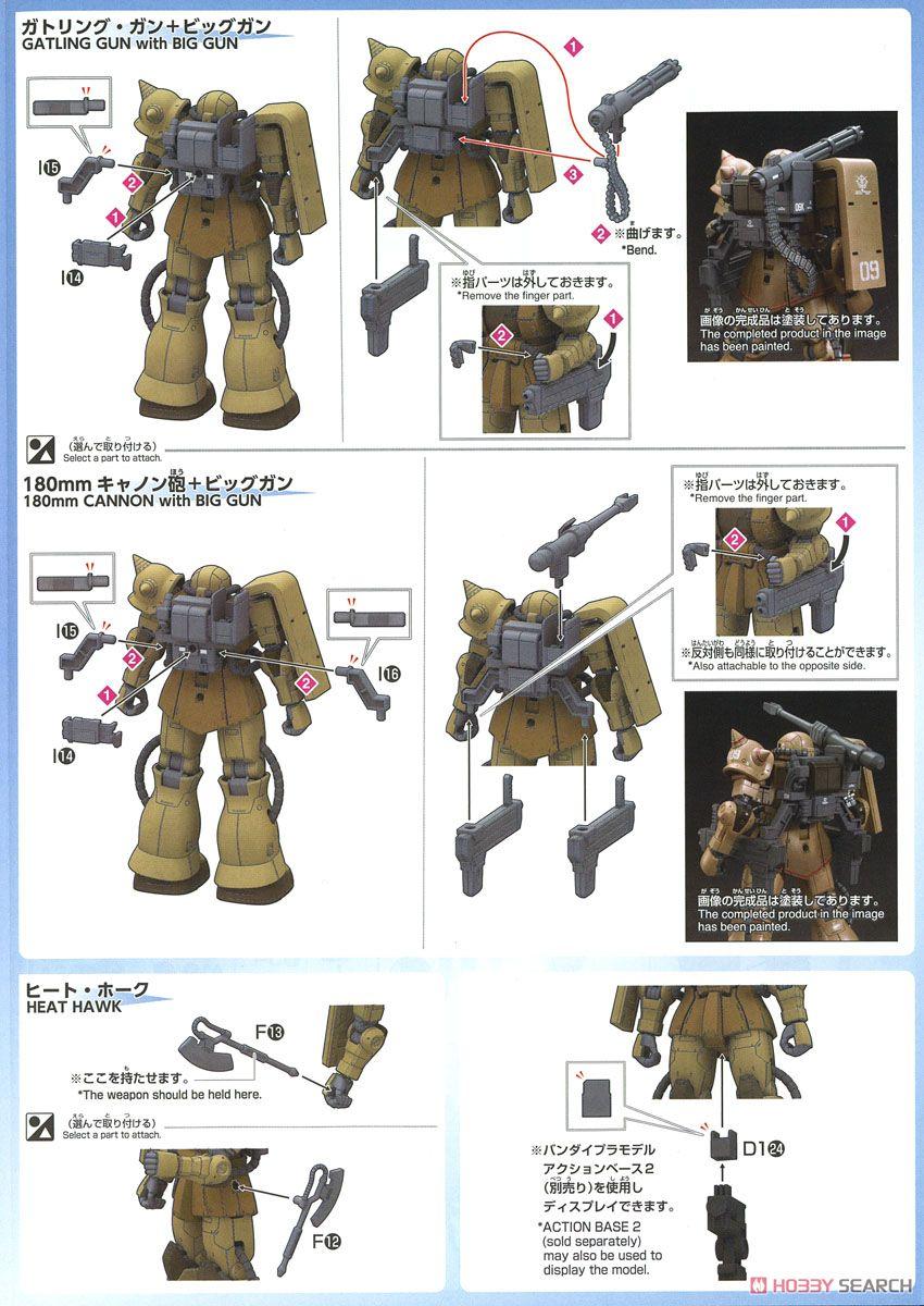 Zaku Half Cannon (HG) (Gundam Model Kits) Assembly guide5