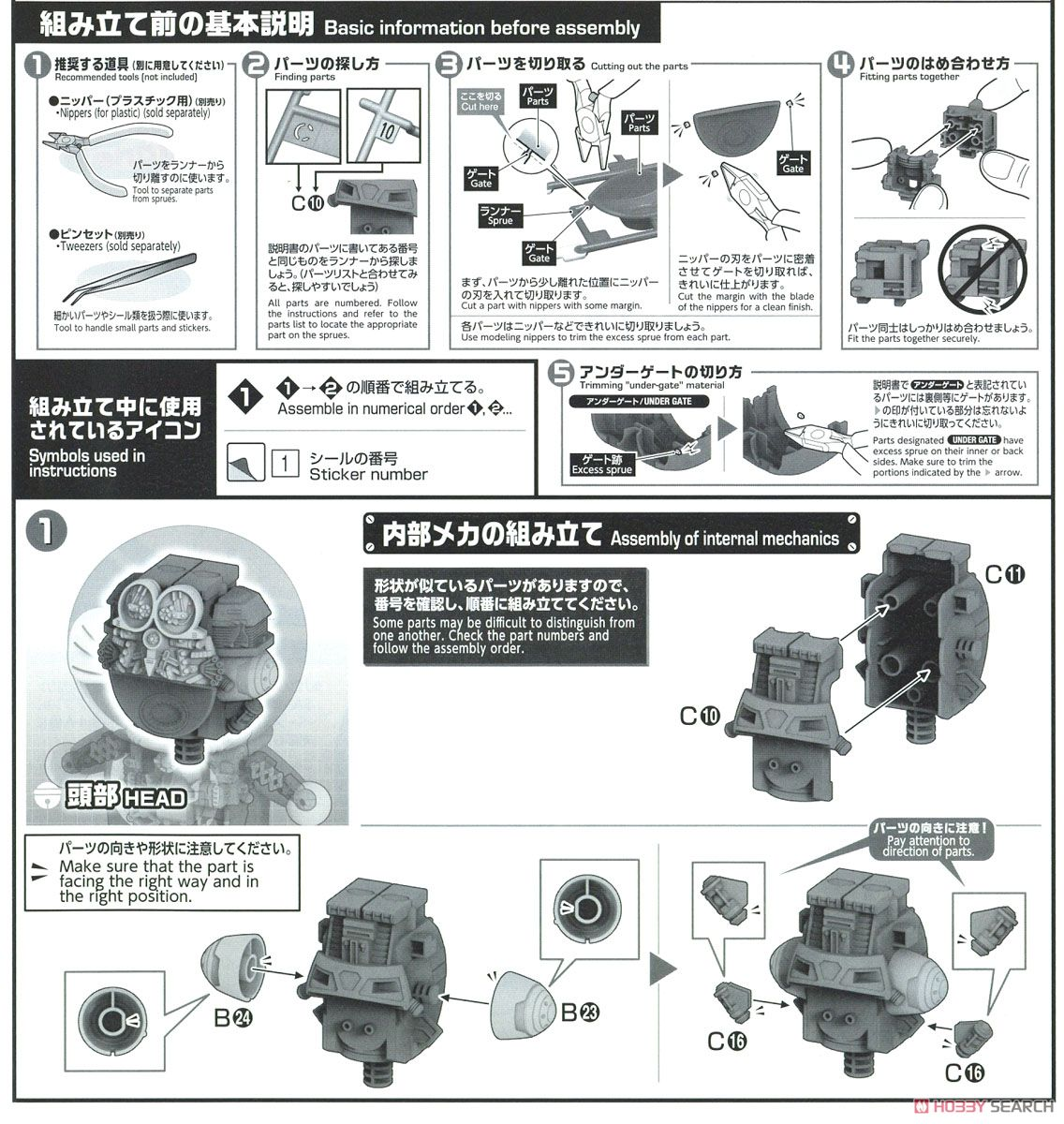 Figure-rise Mechanics Doraemon (Plastic model) Assembly guide1