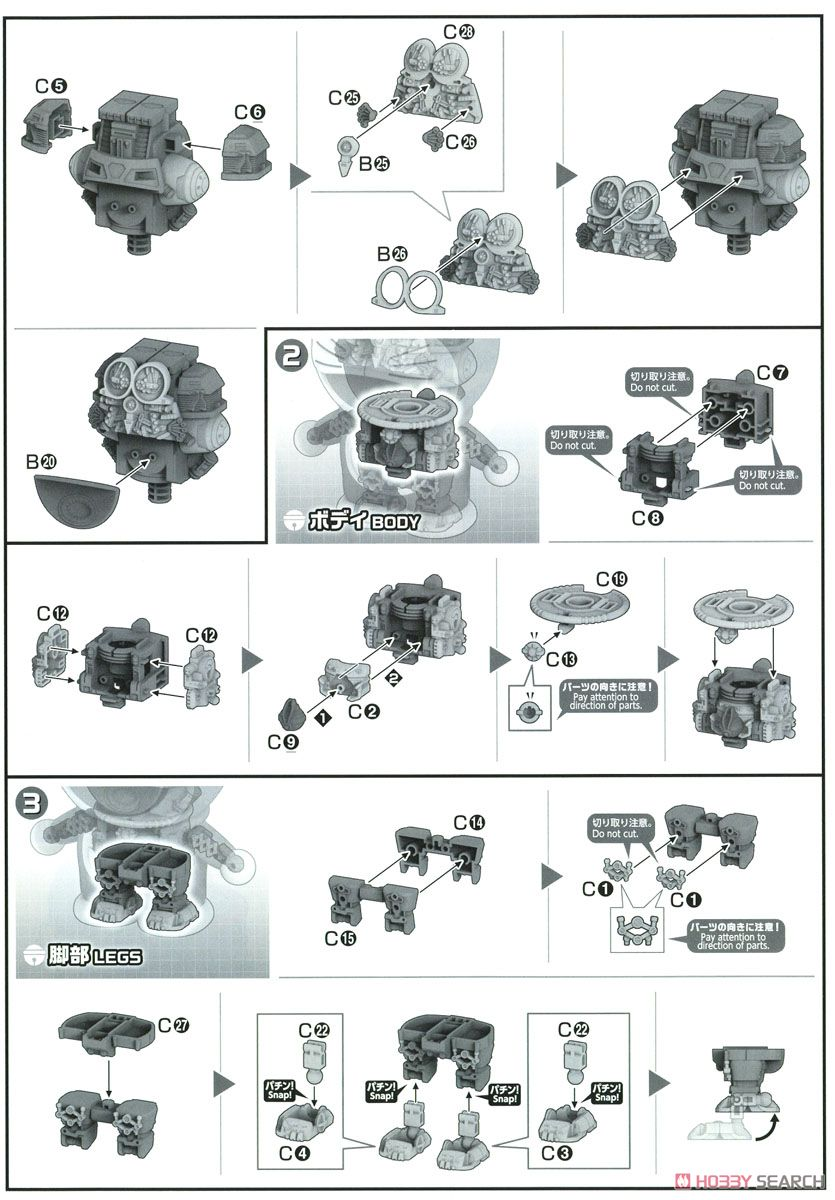 Figure-rise Mechanics Doraemon (Plastic model) Assembly guide2