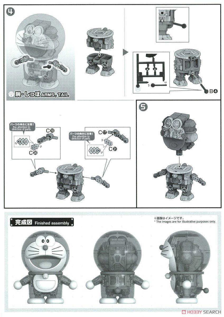 Figure-rise Mechanics Doraemon (Plastic model) Assembly guide3