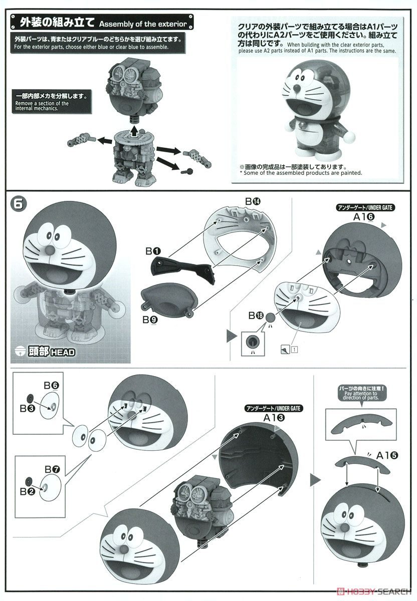Figure-rise Mechanics Doraemon (Plastic model) Assembly guide4