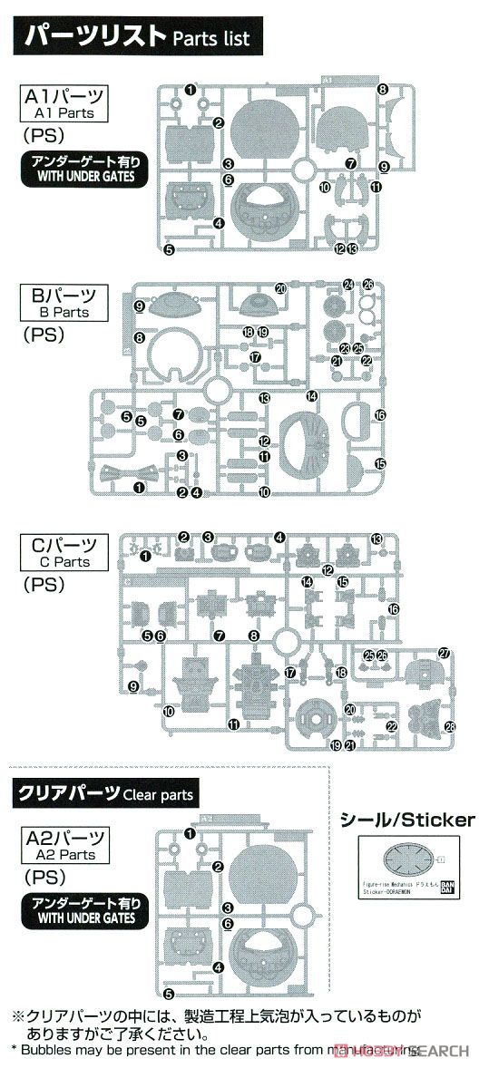 Figure-rise Mechanics Doraemon (Plastic model) Assembly guide8