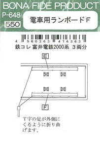 Running Board for Electric Car F (for The Railway Collection Tomii Electric Railway Series 2000) (2-Car set) (Model Train)