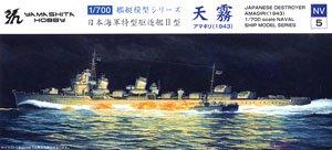 特型駆逐艦II型 「天霧」 (プラモデル)