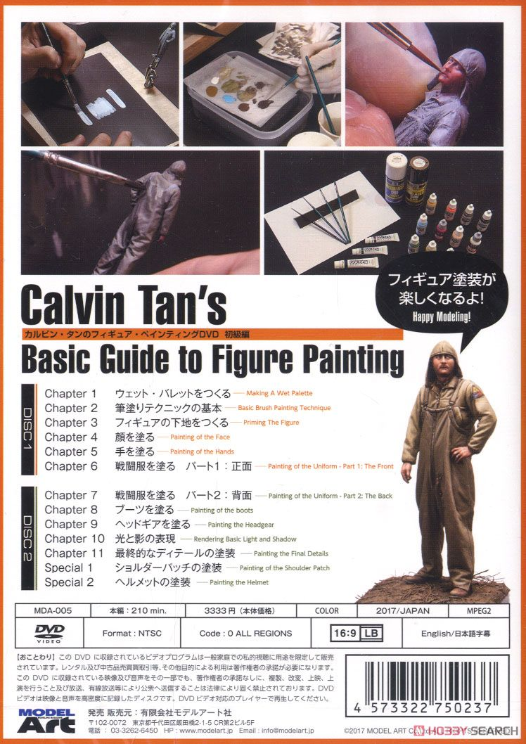 Calvin Tan`s Basic Guide to Figure Painting - Japanese