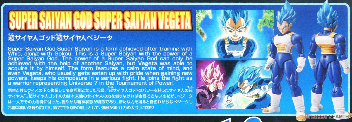 Figure-rise Standard Super Saiyan God Super Saiyan Vegeta (Plastic model) About item1