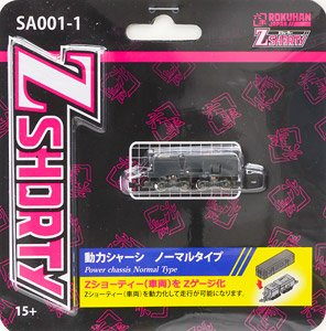 (Z) Z SHORTY Power Chassis Normal Type (Model Train)