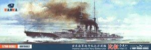 日本海軍 超弩級巡洋戦艦 比叡 1915年 (プラモデル)