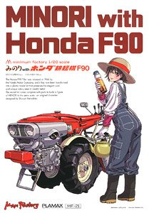Plamax MF-21: minimum factory Minori with Honda F90 Tiller (Plastic model)