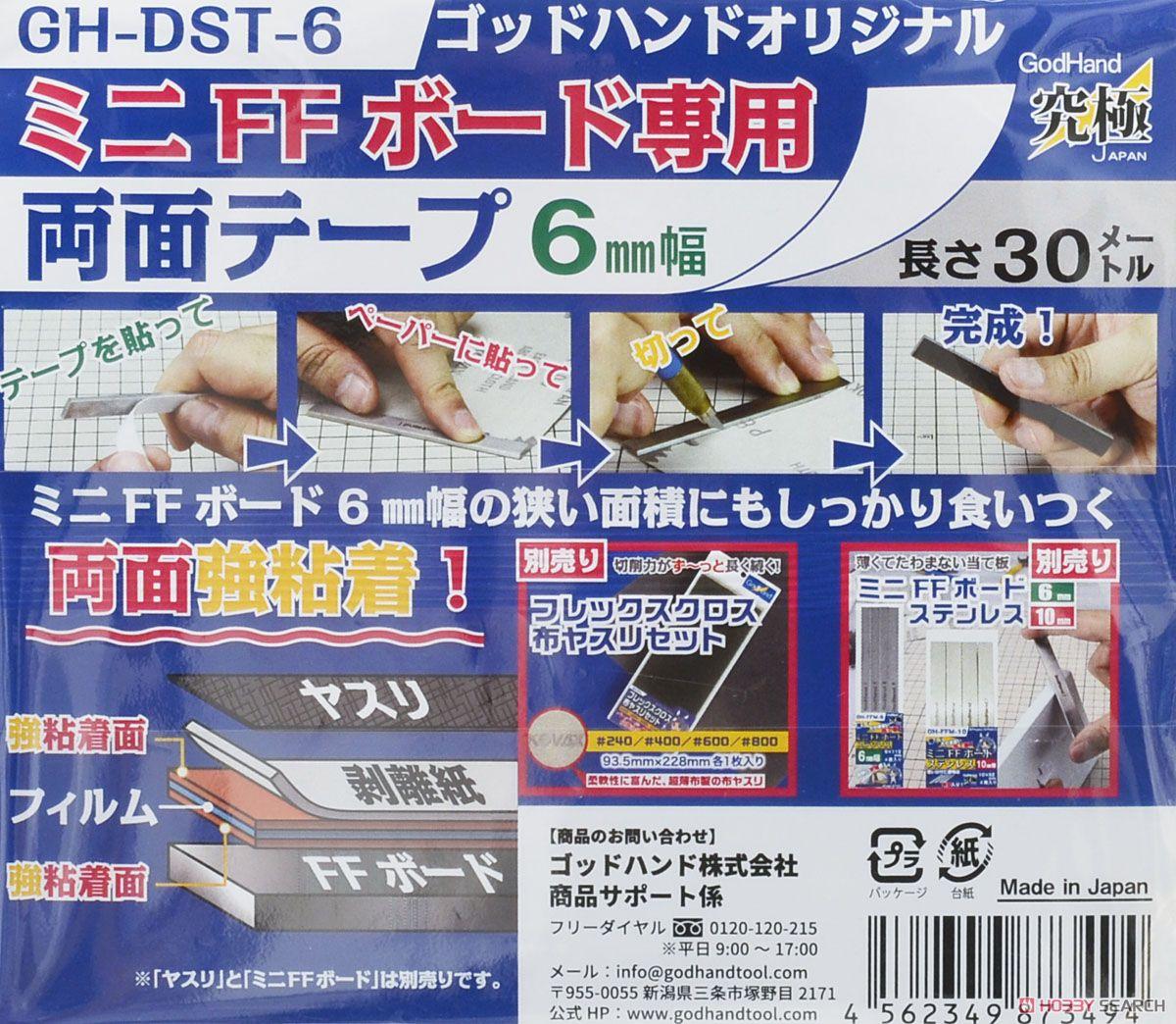 ミニFFボード専用 両面テープ 6mm幅 (工具)